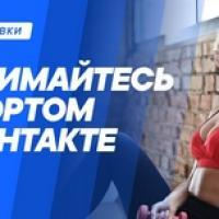 Социальная сеть ВКонтакте при поддержке Министерства спорта Российской Федерации создала онлайн-платформу «Тренировки» для занятий спортом в домашних условиях