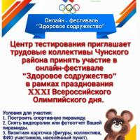 """Онлайн-фестиваль """"Здоровое содружество"""""""
