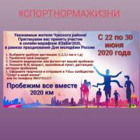 Онлайн - марафон #ЗаБег