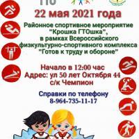 """Районное спортивное мероприятие """"Крошка ГТОшка"""""""