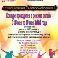 Конкурс детских рисунков «Спорт в моей жизни!»