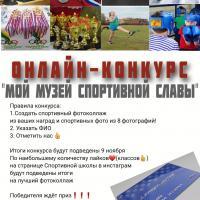 Спортивная школа проводит онлайн - конкурс «МОЙ МУЗЕЙ СПОРТИВНОЙ СЛАВЫ»