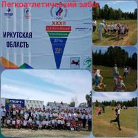 Спортивное мероприятие в рамках XXXII Всероссийского Олимпийского дня