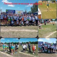 Состоялась легкоатлетическая эстафета в рамках празднования Дня независимости России