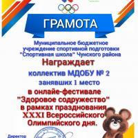 Подведены итоги онлайн-фестиваля трудовых коллективов Чунского района «Здоровое содружество»