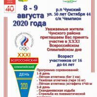 XXXI Всероссийский Олимпийский день - 2020