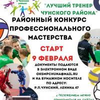 с 9 февраля 2021 года стартует районный конкурс спортивного мастерства «Лучший тренер Чунского района»