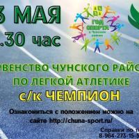 Первенство Чунского района по легкой атлетике