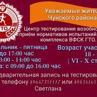 Приём испытаний комплекса ВФСК ГТО
