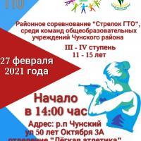 """Районное соревнование """"Стрелок ГТО"""""""